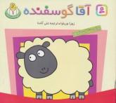 حیوان های بامزه 1 (آقا گوسفنده)،(گلاسه)