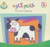 حیوان های بامزه 2 (خانم گاوه)،(گلاسه)