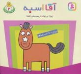حیوان های بامزه 3 (آقا اسبه)،(گلاسه)