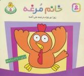 حیوان های بامزه 5 (خانم مرغه)،(گلاسه)