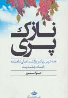 نازک پری (قصه شهر تاریک و بازگشت اهالی شاهنامه و افسانه چشمه و ماه)
