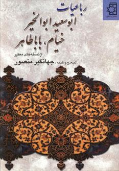 رباعیات ابوسعید ابوالخیر،خیام،بابا طاهر (از نسخه های معتبر)