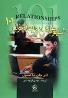 شیوه های روابط موثر 101