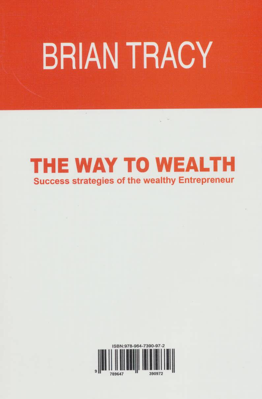 چگونه ثروتمند شویم (راهکارها،مهارتها و رموز کسب موفقیت)
