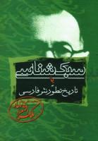 سبک شناسی یا تاریخ تطور نثر فارسی (3جلدی)