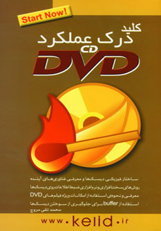 کلید درک عملکرد سی دی و دی وی دی