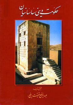 حکومت دینی ساسانیان