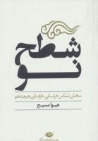شطح نو (سخنان شماس خراسانی،عارف قرن هیچدهم)