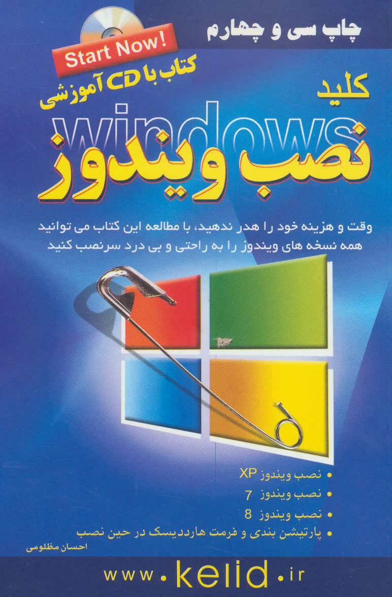 کلید نصب ویندوز