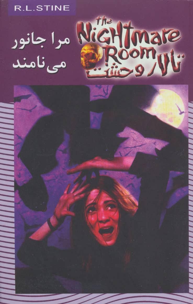 تالار وحشت 6 (مرا جانور می نامند)