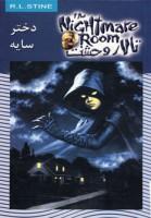 تالار وحشت 8 (دختر سایه)