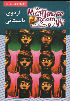تالار وحشت 9 (اردوی تابستانی)