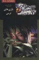 تالار وحشت13 (بازی های ترس)