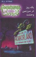 دایره وحشت20 (یک روز در سرزمین وحشت)
