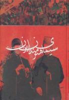 سیمای هنرمندان ایران 8