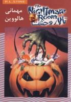 تالار وحشت10 (مهمانی هالووین)