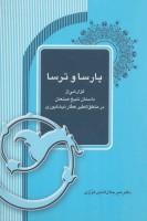 پارسا و ترسا (گزارشی از داستان شیخ صنعان در منطق الطیر عطار نیشابوری)