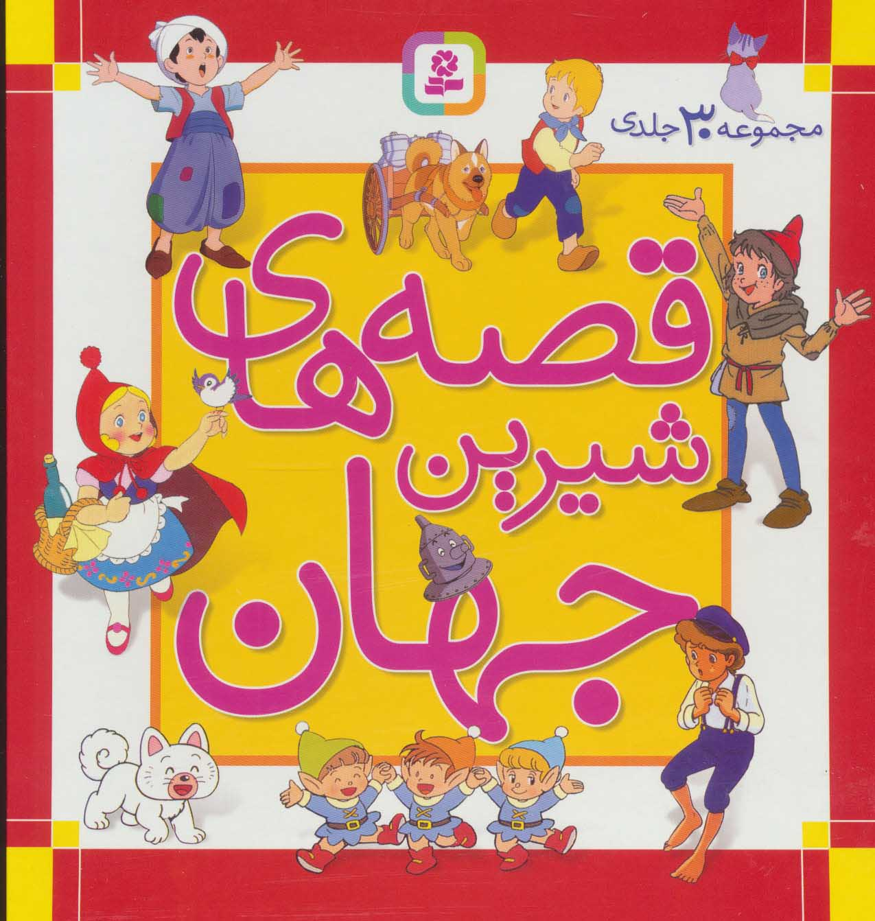 مجموعه قصه های شیرین جهان (جلدهای 1تا30)،(باقاب)