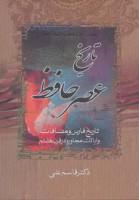 تاریخ عصر حافظ و تاریخ تصوف در اسلام (2جلدی)