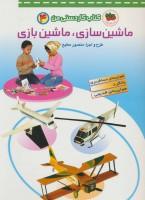 کتاب کار دستی من 4 (ماشین سازی،ماشین بازی)