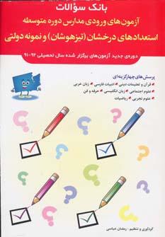 بانک سوالات آزمون های ورودی دبیرستان های استعدادهای درخشان (تیزهوشان) و نمونه دولتی