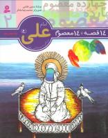 14 قصه،14 معصوم 2 (امام علی (ع))
