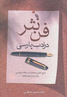 فن نثر در ادب پارسی