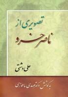 تصویری از ناصر خسرو