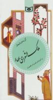 گزینه ادب پارسی21 (گزیده اشعار ملک الشعرای بهار)