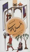 گزینه ادب پارسی14 (گزیده شعرهای اقبال لاهوری)