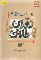 داستان فکر ایرانی 4 (دوران طلایی)