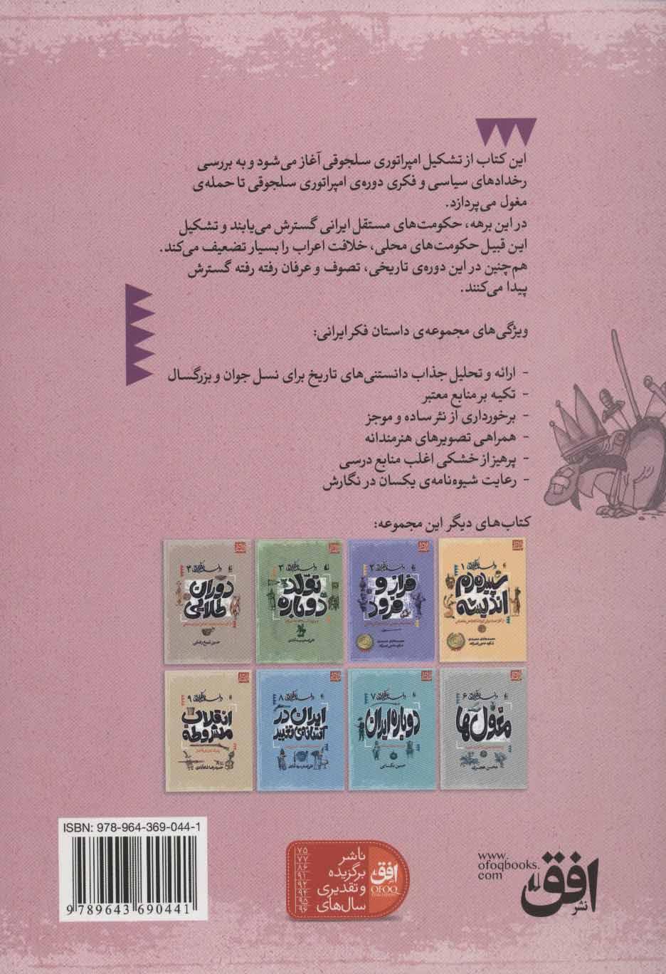 داستان فکر ایرانی 5 (فرار از عقل)