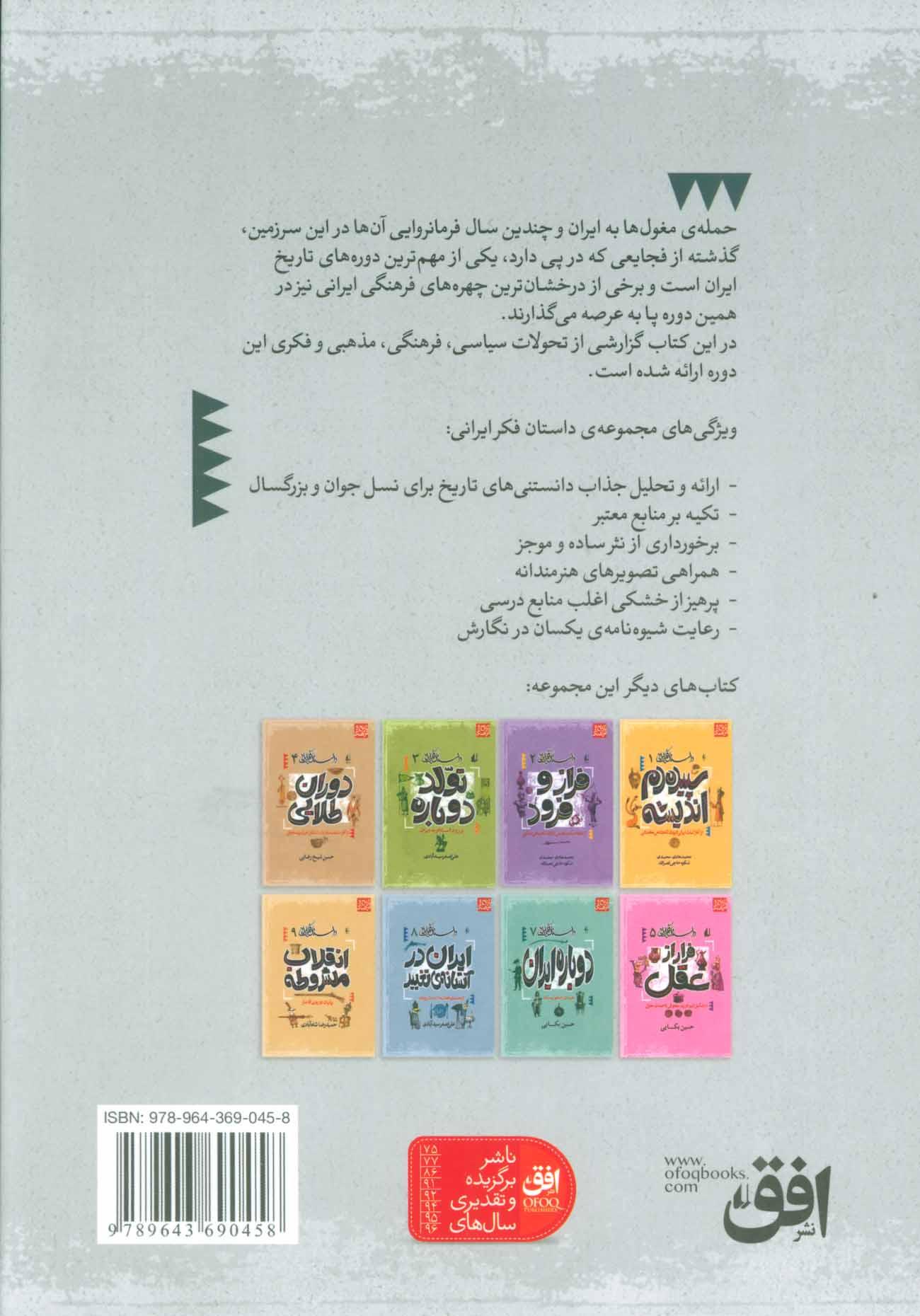 داستان فکر ایرانی 6 (مغول ها)