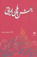 جشن های ایرانی