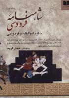 شاهنامه فردوسی (2جلدی)