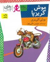 رمان کودک 1 (موش گریزپا)