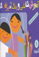 آموزش نقاشی و رنگ آمیزی 1 (آدم ها)
