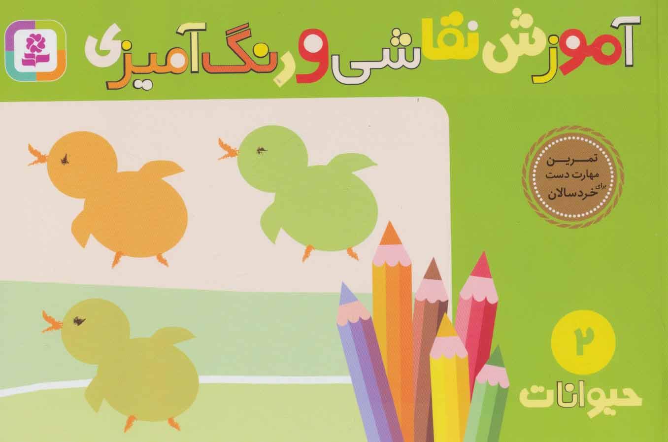 آموزش نقاشی و رنگ آمیزی 2 (حیوانات)