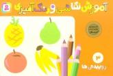 آموزش نقاشی و رنگ آمیزی 3 (روییدنی ها)