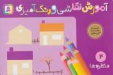 آموزش نقاشی و رنگ آمیزی 4 (منظره ها)