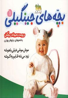 بچه های جینگیلی 1 (موش موشی خیلی باهوشه زود می شه قایم یه گوشه)،(گلاسه)