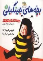 بچه های جینگیلی 6 (شیره می گیره از گلا برای کی؟برای ما)،(گلاسه)
