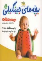 بچه های جینگیلی 8 (چه پوست کلفته هندونه دونه داره هزار دونه)،(گلاسه)