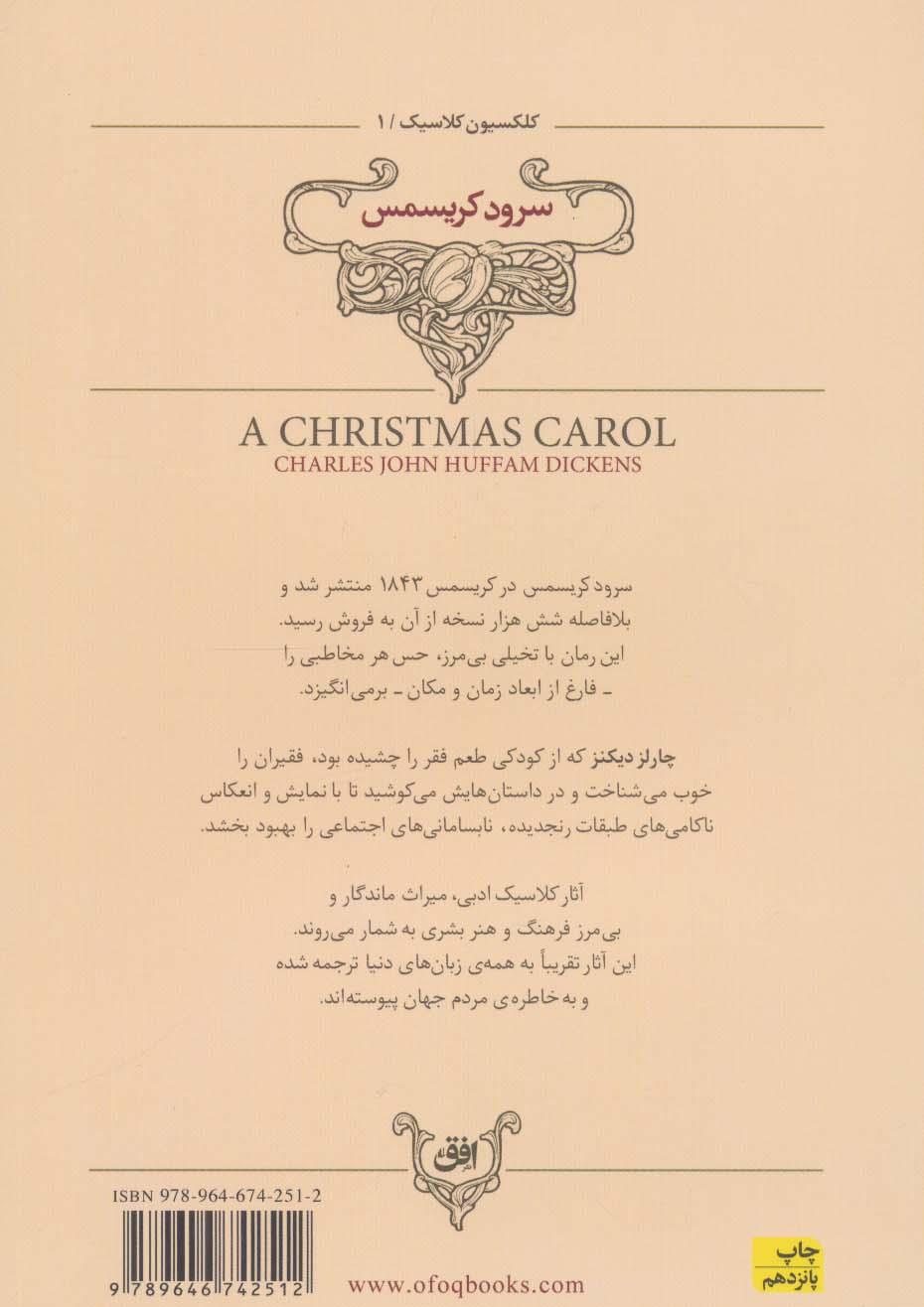 کلکسیون کلاسیک 1 (سرود کریسمس)