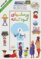 پرسشهای کودکانه و پاسخ آنها (تعلیم و تربیت بنیادین)،(گلاسه)