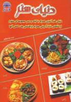 دنیای هنر آشپزی غذاهای آسیایی (گلاسه)