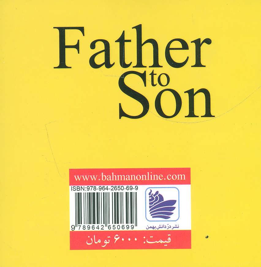 پدر و پسر