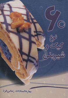 60 نوع کیک و شیرینی