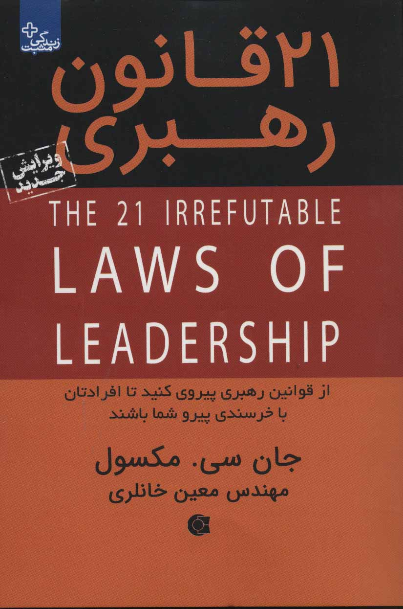 21 قانون رهبری (از قوانین رهبری پیروی کنید تا افرادتان با خرسندی پیرو شما باشند)