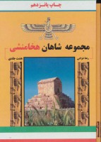 مجموعه شاهان هخامنشی (8جلدی)